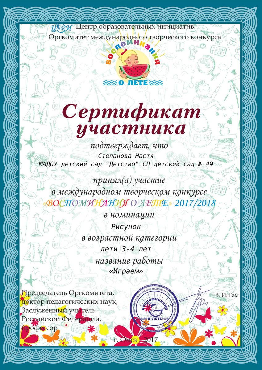 Творческий конкурс для участников