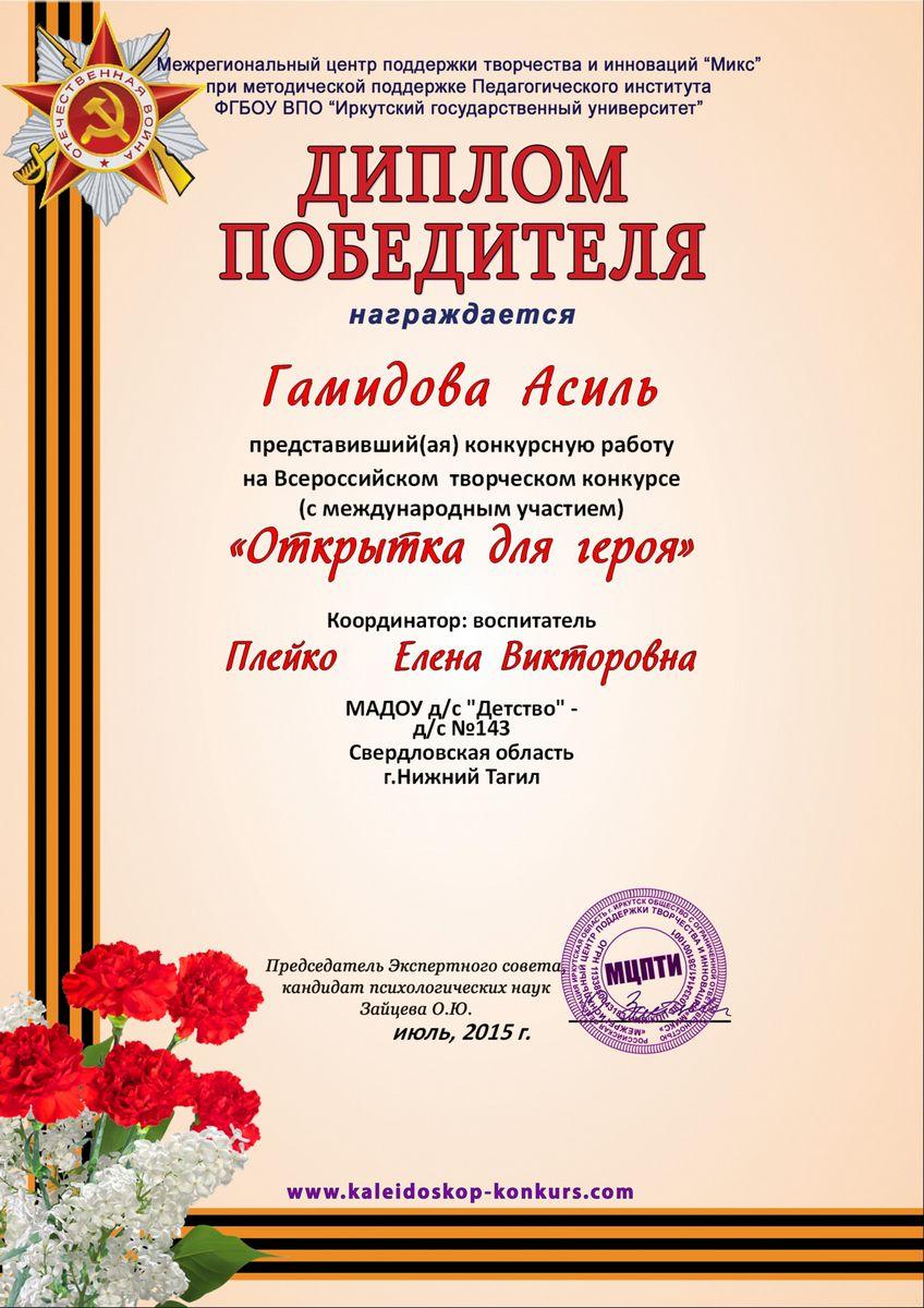 Всероссийский конкурс с 6 мая
